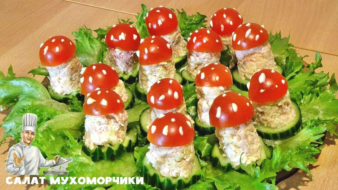Новые закуски и салаты на праздничный стол рецепты с