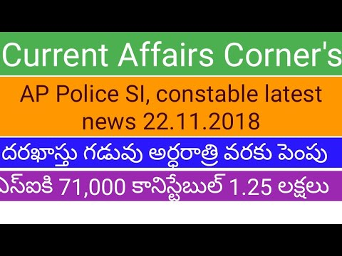AP Police SI, constable latest news,AP Police SI, constable news, AP Police SI, constable notificati
