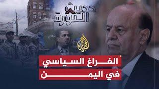حديث الثورة - إلى أين تمضي سفينة اليمن؟