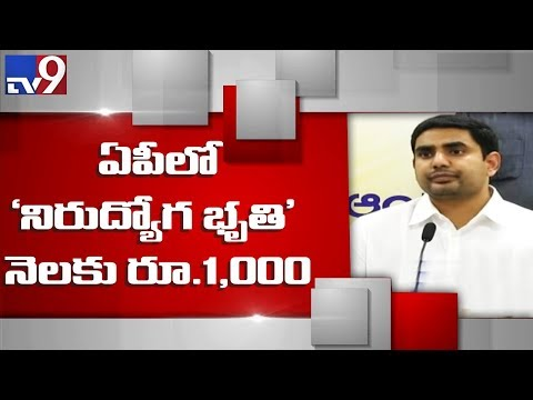 Andhra Pradesh nod for unemployment allowance - TV9