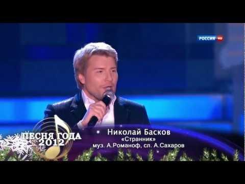 Басков Николай - Странник