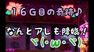【#50】沖ドキ 16G目の奇跡゚+.ヽ(≧▽≦)ノ.+゚