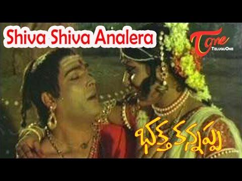 Bhaktha Kannappa - Siva Siva