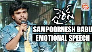 Sampoornesh Babu Emotional Speech at Virus Movie Audio Launch.