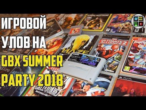 Игровой Улов с GBX Summer Party 2018