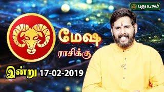 மேஷ ராசி நேயர்களே! இன்றுஉங்களுக்கு…  Aries   Rasi Palan   17/02/2019