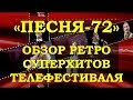 ПЕСНЯ 72 ОБЗОР РЕТРО СУПЕРХИТОВ ТЕЛЕФЕСТИВАЛЯ mp3