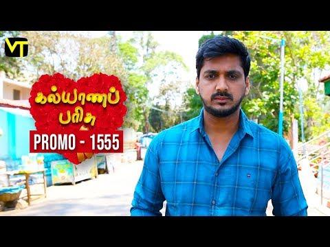 Kalyana Parisu Promo 15-04-2019 Sun Tv Serial  Online
