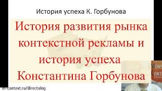 История развития рынка контекстной рекламы и история успеха Константина Горбунова