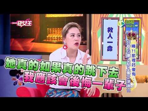 台綜-一袋女王-20180906-咦?!那裡好像有… 好奇心讓人陷入萬丈深淵?!