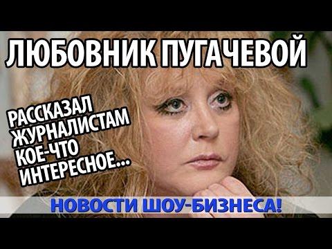 Бывший любовник ПУГАЧЕВОЙ рассказал журналистам кое что интересное