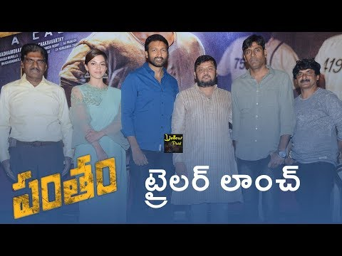 Pantham Theatrical Trailer Launch | Gopichand | Mehreen | #PanthamTrailer | Latest Tollywood Updates