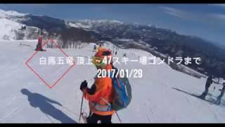 白馬五竜 頂上~一気に47スキー場ゴンドラ乗り場まで 201701291