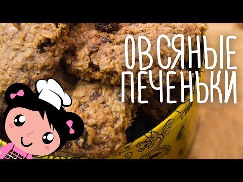 Как приготовить Овсяное Печенье с Изюмом  - Готовим с Хоней
