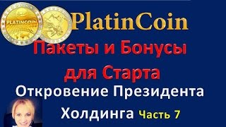PlatinCoin. Пакеты и Бонусы быстрого старта Платинкоин. Откровения Президента Холдинга Часть 7.