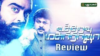Utharavu Maharaja Movie Review | Prabhu | Udhaya | Kovai Sarala | Puthuyugam Tv