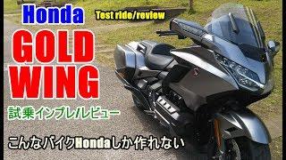 【速報~新型 GOLDWING  試乗インプレ/レビュー】新旧ゴールドウイングとの差は?Test ride/review