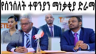 የሰንሰለት ተዋንያን ማነቃቂያ ድራማና ሌሎችምኢቢኤስ አዲስ ነገር ጥር 24,2011 EBS What's New February 1,2019