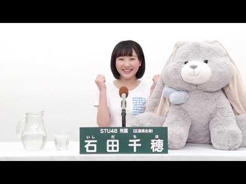 無料テレビで【STU48/BNK48】49thシングル 選抜総選挙を視聴する