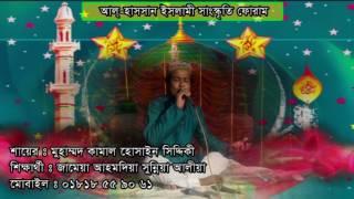 বাংলা ইসলামী সংগীত- মুহাম্মদ কামাল হোসাইন সিদ্দিকী
