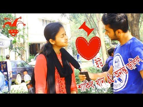 I Love You | Shakib Khan | Ananta Jalil | Bangla Funny Video | Prank King Entertainment