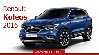 Renault Koleos 2016 - preview Александра Михельсона