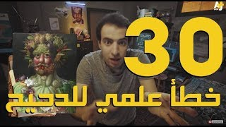 30 خطأ علمي للدحيح 30 Scientific Mistakes that #Da7ee7 has made ( Eng Subtitle)