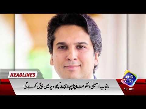 News Headlines   04:00 PM   16 October 2018   Lahore Rang thumbnail