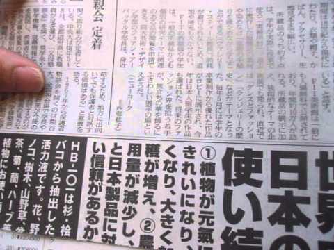 GEDC3333 2015.05.21 nikkei shibunn at ikebukuro sanshain street  lotteria with bunka housou radio.