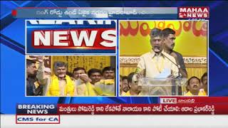 AP CM Chandrababu Most Emotional Speech About Hyderabad Development
