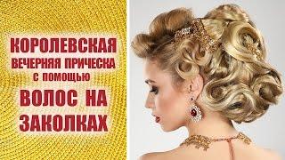 Королевская вечерняя прическа с помощью волос на заколках, макияж smoky
