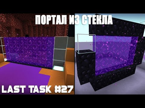 Last Task #27 - Необычный Портал в Ад из СТЕКЛА!