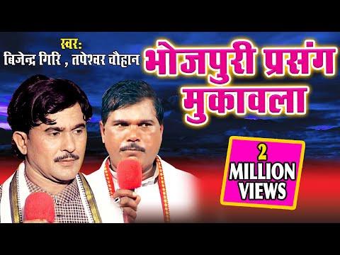 Bhojpuri Prasang Muqabla Bijendra Giri Tapeswer Chauhan