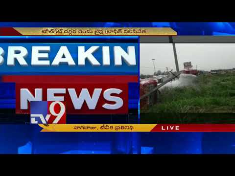 Sulfuric acid tanker topples, causes gas leak in Guntur - TV9
