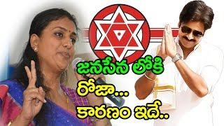 జగన్ కి షాక్ జనసేనలోకి రోజా | Mla Roja to Join In Pawn kalyan Janasena Party | Roja shock to Jagan