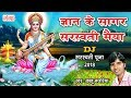 Remix Song   2018 सरस्वती पूजा भोजपुरी गीत   New Sarswati Vandana   2018 Djremix Sarswati Puja Song