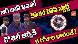 Bigg Boss 2 Telugu Finale Countdown Start | Bigg Challenge to Kaushal Army | Nani