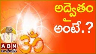 Garikapati Narasimha Rao About Advaitham | Nava Jeevana Vedam | Episode 1255