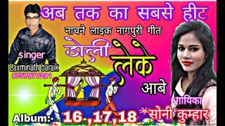 डोली लेके आबे ,बारात लेके आबे ,Laxminath baraik and Soni kumhar ,new latest nagpuri song