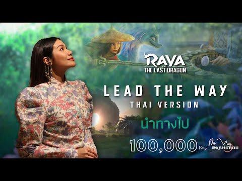 Download Lagu พิจิกา - Lead the Way (THAI VERSION) MV นำทางไป | RAYA AND THE LAST DRAGON.mp3