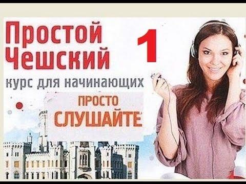 Чешский язык - Аудирование 1 скачать песню 1323058497