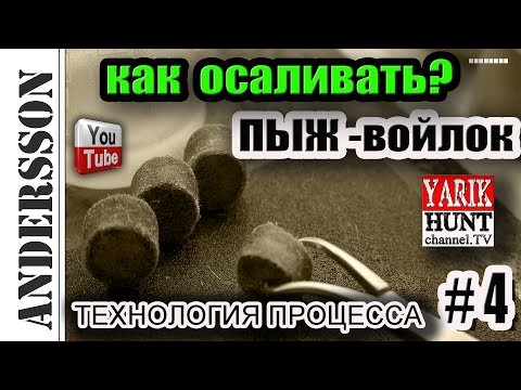 Как осалить Пыж-войлок? #Relo@ding# Сам процесс! - Shqiptare Shiko Video