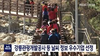 투/강릉관광개발공사 등 날씨 정보 우수기업 선정