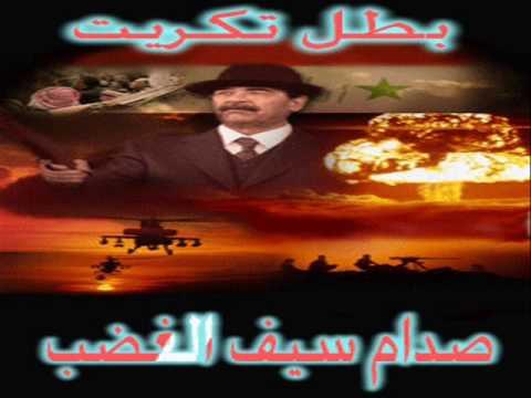عباس جيجان يرثى الشهيد صدام حسين