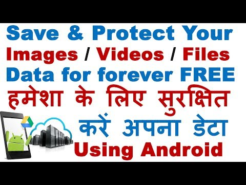 How to Save & Protect Your Images, Videos, Files & Data for Forever (हमेशा के लिए सुरक्षित करे डेटा)