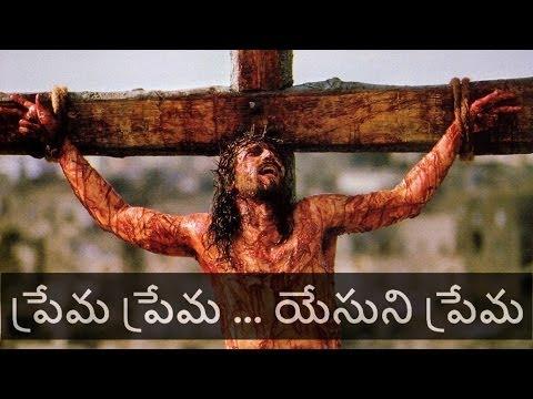 Prema Prema Yesuni Prema || Joshua Shaik || Latest New Telugu...