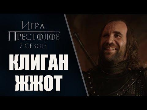 Игра Престолов 7 сезон 1 серия! Сандор Клиган ПЕС ЖЖОТ! | Game of Trones