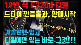 19년식 벤츠 E220d 아방가르드 드디어 판매시작! 가솔린엔 없고 디젤에만 있는 기능은 무엇?