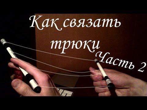 Pen Spinning (Урок): Как связать трюки, Часть 2