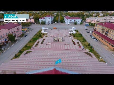 Аэроэкскурсии Ешки, город Абай.